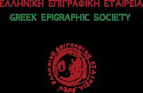 Ελληνική Επιγραφική Εταιρεία - Greek Epigraphic Society
